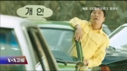 """焦点对话:韩国""""出租车司机"""",为何触动中国人心?"""