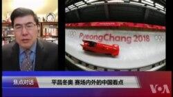焦点对话:平昌冬奥,赛场内外的中国看点