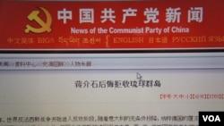 星期五中國共產黨新聞網上仍可看到相關文章(美國之音歌籃拍攝)