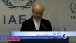 """آمانو: تعهدات ایران فراتر از """"پروتکل الحاقی"""" است"""