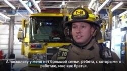 День из жизни американского пожарного