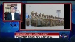 时事大家谈:缅甸举行民主选举,中国为什么不能?