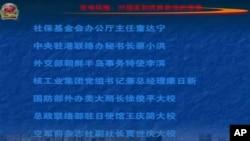 中国少将金一南在讲座中列举没有公开起诉的中共高官间谍名单