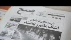 Afg'on matbuoti/Afghan media