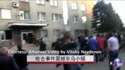 VOA现场直击:枪杀事件震撼东乌小镇