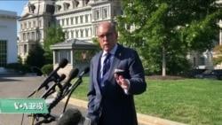 白宫要义(黄耀毅):特朗普:美中处于可能达成协议的重要阶段