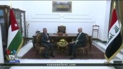 نخستین سفر پادشاه اردن به عراق بعد از یک دهه