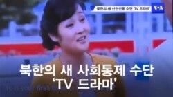 김정은의 북한, 달라진 TV 드라마
