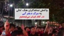 واکنش تماشاگران هنگ کنگی به خودسوزی و مرگ «دختر آبی»: در کنار ایران میایستیم