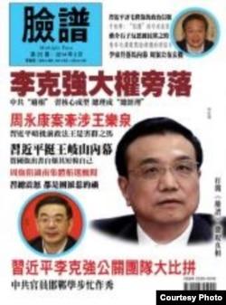 专门揭露中共内幕的时政杂志《脸谱》封面图 (博讯图片)