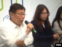 绿营支持的无党籍台北市长候选人柯文哲举行记者会 (美国之音许波拍摄)