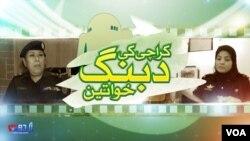 Urdu-VOA-Karachi-Ki-Dabang-Khawateen-1920x1080