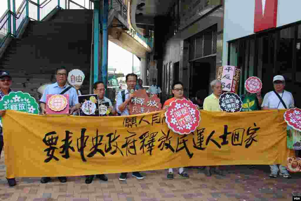 香港支联会到中联办为中国内地在押不同政见人士送月饼( 美国之音海彦拍摄)