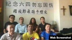 赵常青等人在张宝成家纪念六四27周年后被刑拘或失踪。(网络图片)