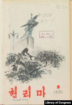 미 의회도서관 한국과가 디지털화 작업을 마치고 공개한 북한 잡지 '천리마' 1961년 1호 표지.
