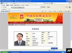 王立军的名字还在人大重庆代表团名单上