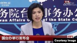 中国国台办发言人朱凤莲(中国国台办网站截图)