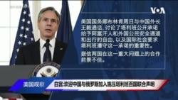 白宫要义: 白宫: 欢迎中国与俄罗斯加入施压塔利班百国联合声明