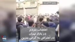 ویدیو ارسالی شما - اعتصاب مردم در بازار تهران در اعتراض به گرانی بنزین
