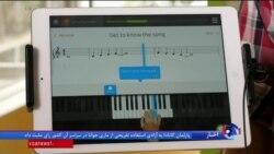نمایشگاه تازههای فناوری در برلین آلمان: از پیشبینی سلامتی شما تا آموزش پیانوی آسان