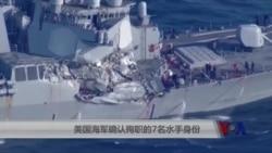 美海军确认7烈士身份,撞船后他们无暇逃离