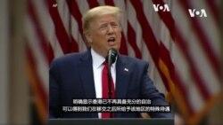 美国总统特朗普: 中国已经以一国一制代替一国两制