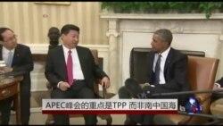 APEC峰会的重点是TPP,不是南中国海