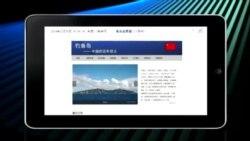 媒体观察:中国开通钓鱼岛网站,日方关注