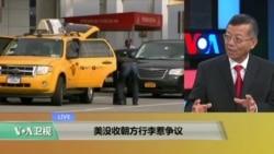 媒体观察:美没收朝方行李惹争议