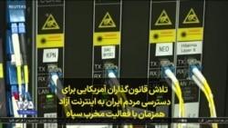 تلاش قانونگذاران آمریکایی برای دسترسی مردم ایران به اینترنت آزاد همزمان با فعالیت مخرب سپاه
