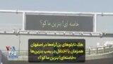 هک تابلوهای بزرگراهها در اصفهان همزمان با اختلال در پمپ بنزینها «خامنهای! بنزین ما کو؟»