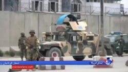 حمله طالبان به مقر نیروهای امنیتی در کابل: ده ها نفر کشته شدند