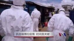 抗击埃博拉疫情 时间是关键