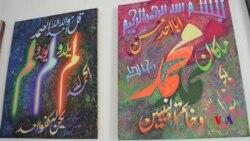 بلوچستان: اسلامی فن خطاطی کی نمائش
