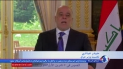 نخست وزیر عراق: پیشمرگههای کرد برای مبارزه با داعش کمک کنند