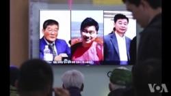 三名韩裔美国人已被朝鲜释放