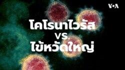 โคโรนาไวรัสกับไข้หวัดใหญ่ เหมือนหรือต่างกันอย่างไร?