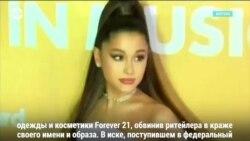 Ариана Гранде потребовала 10 миллионов долларов от Forever 21