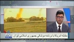 برنامه مقامات آمریکایی برای مقابله با برنامه موشک بالیستیک ایران