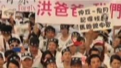 时事大家谈: 台湾士兵洪仲丘死亡案的省思