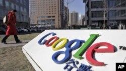 谷歌的北京总部