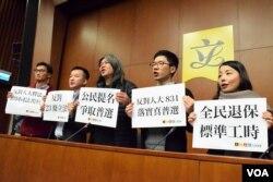 香港立法會議員劉小麗(右起)、羅冠聰、梁國雄、陳志全、朱凱迪。(美國之音湯惠芸)