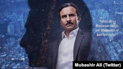 سیف علی خان