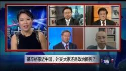 VOA卫视(2015年11月6日 第二小时节目 焦点对话 完整版)