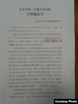 北京法院驳回请愿者诉状的行政裁定书。(权利运动网)