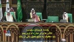 پادشاه عربستان سعودی: تلاش ها برای مبارزه با تروریسم باید معطوف به منابع تامین مالی آن باشد