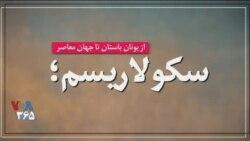 دیدبان شهروند   نفی سکولاریسم در جمهوری اسلامی و تلاش برای حاکم کردن قوانین الهی بر مردم