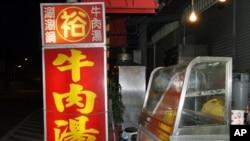台南高铁车站附近吃牛肉的小店