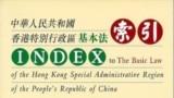 基本法中文版全文