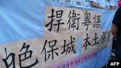 """Biểu ngữ kêu gọi """"Bảo vệ tiếng Quảng Ðông"""""""
